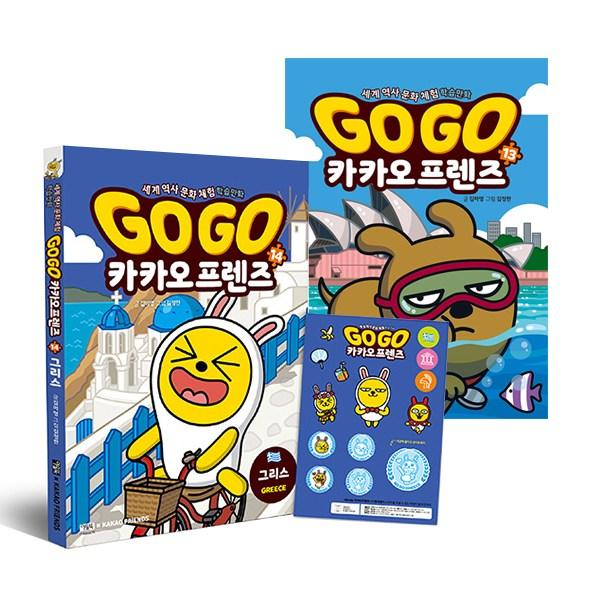 랜덤사은품)Go Go 고고 카카오프렌즈 13+14 (전2권) 호주+그리스, 단품