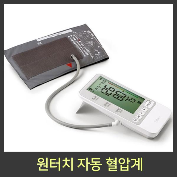 그랜드엘컴퍼니 가정용 혈압계 혈압측정기 자동혈압계 혈압기, 1개