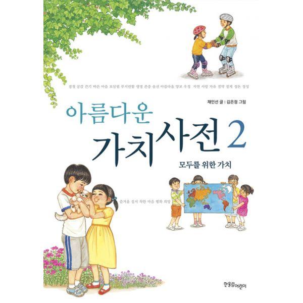 아름다운 가치 사전 2 : 모두를 위한 가치, 한울림어린이(한울림)