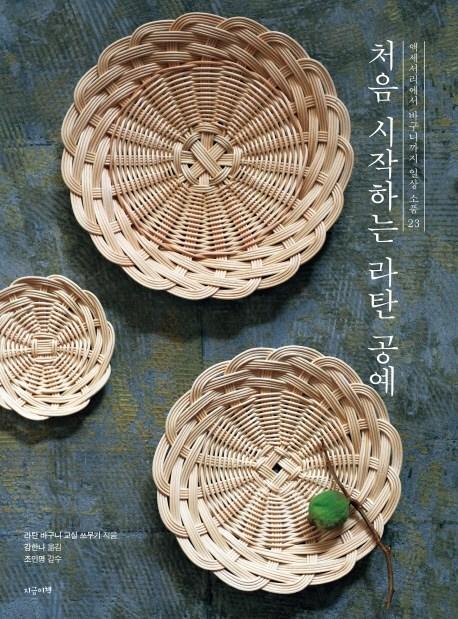 처음 시작하는 라탄 공예:액세서리에서 바구니까지 일상 소품 23, 지금이책