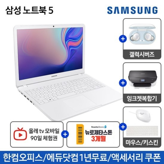 고급팩예약판매 삼성노트북5 NT550EBEK28WS 막강 사은품까지 단품 단품 단품