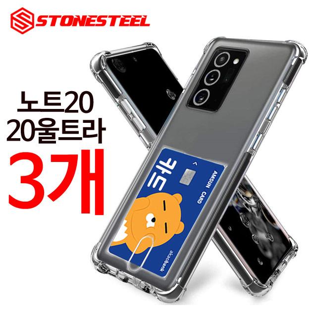 1+1+1 스톤스틸 삼성 갤럭시 노트20 노트20울트라 카드 수납 투명 범퍼 실리콘 케이스