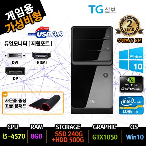 삼성전자 중고컴퓨터 게임용 사무용 가정용 윈도우10 SSD 지포스 데스크탑 본체, i5-4570/8G/SSD240G+500/GTX1050, 09.TG 가성비형 게이밍