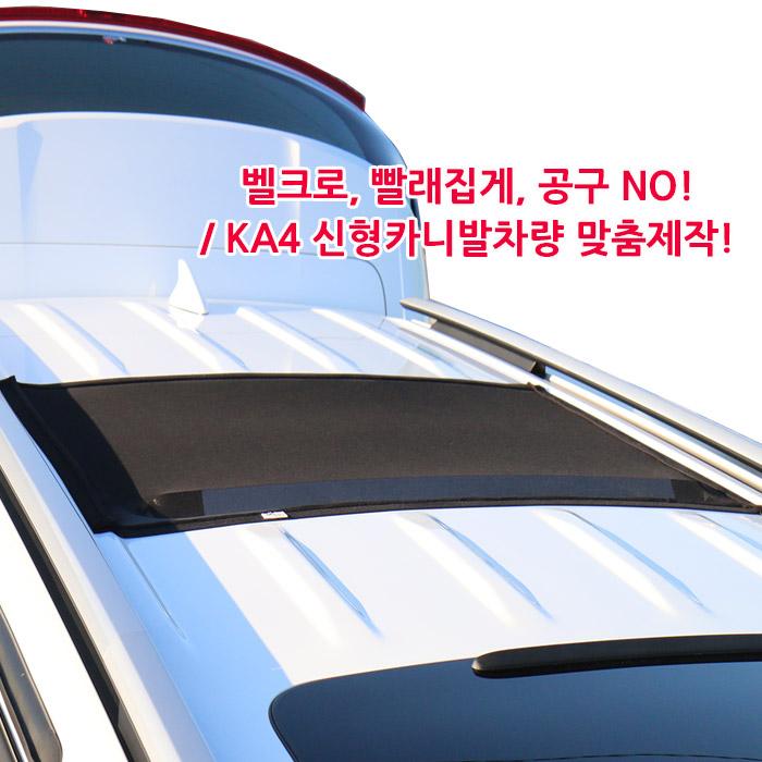 미소레깅스 KA4 신형카니발 차박용모기장, 1개, 2열썬루프모기장