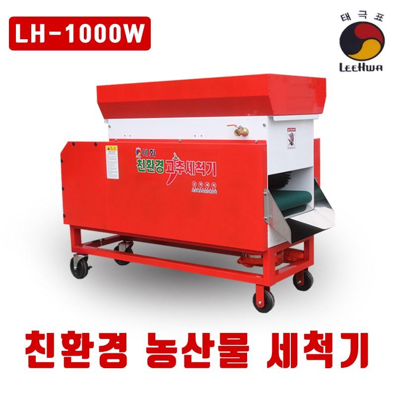 이화산업사 LH-1000W 친환경 고추세척기 농산물세척기