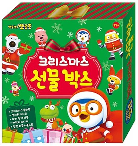 뽀로로 크리스마스 선물 박스, 키즈아이콘
