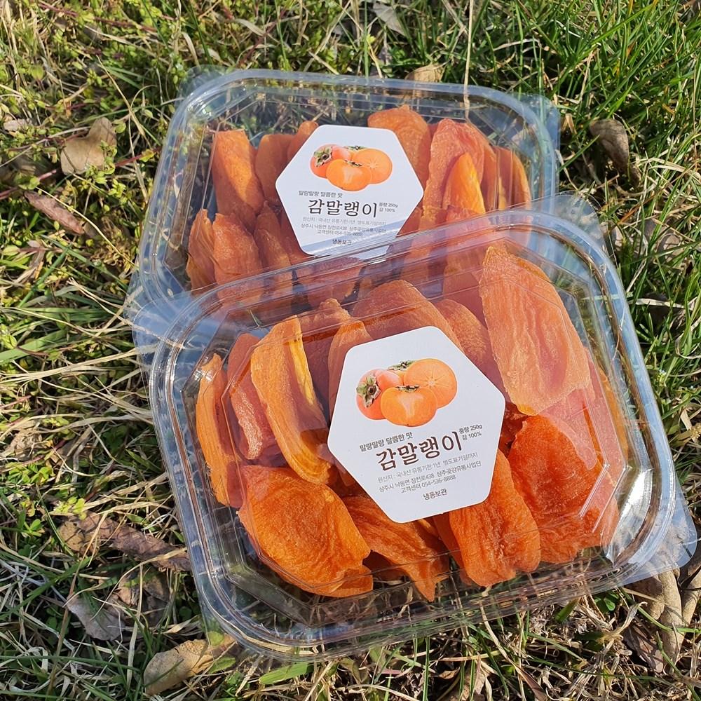 상주삼백곶감 말랑말랑 달콤한 대봉감말랭이250g, 2개