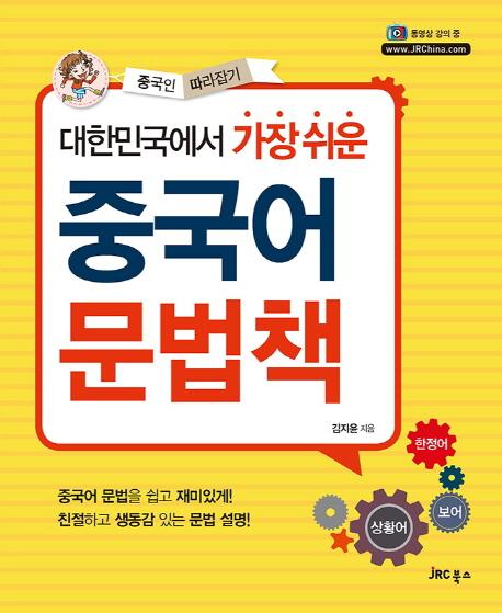 대한민국에서 가장 쉬운 중국어 문법책, JRC북스