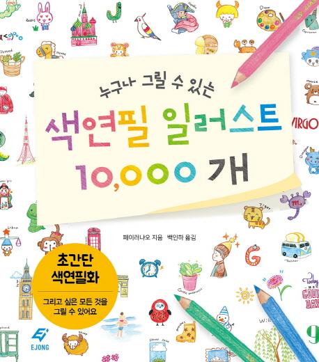 누구나 그릴 수 있는 색연필 일러스트 10000개:초간단 색연필화, 도서출판 이종(EJONG)