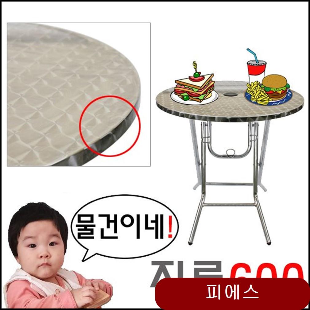 치킨집 편의점 제과점 야외 테이블용 테이블탁자 D 커피테이블 개인주택탁자 kclv, 상세페이지참조(명진 스텐포밍접이식|상판 지름 600)