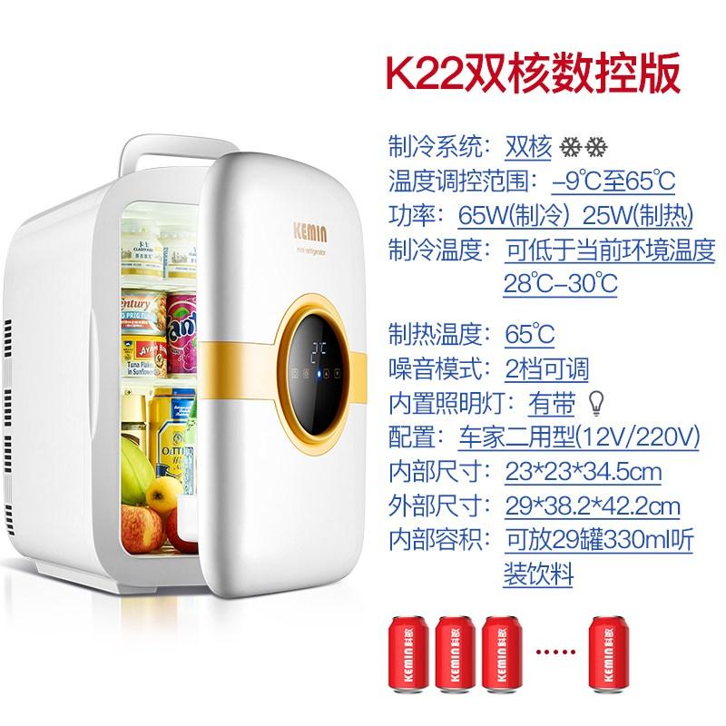 미니 냉장고 자동차 차량 캠핑 낚시 야외 나들이 필수템 Kemin K25 25L 소형 가정용 렌탈 룸 냉장 기숙사 싱글 침실, 색상 분류: K22 냉장고