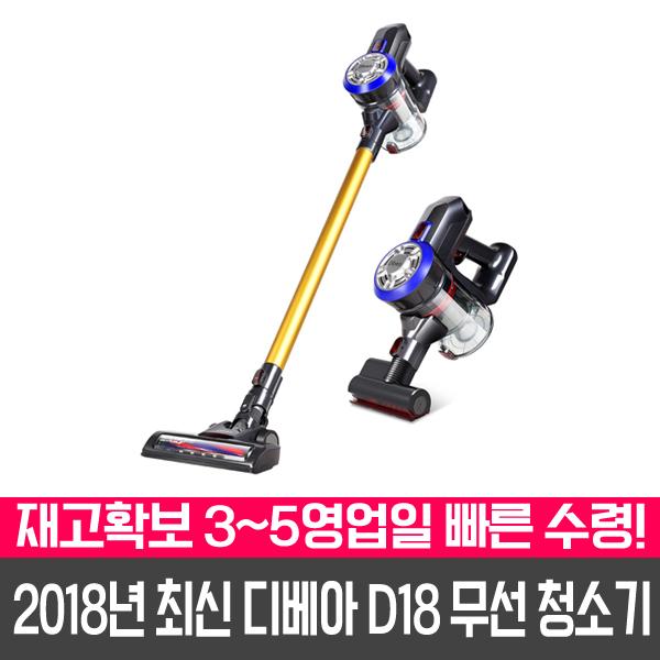 차이슨 디베아 D18 무선 청소기 C17 F6, D18청소기