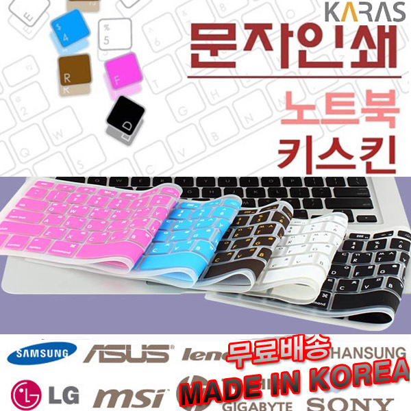 레노버 아이디어패드 레노버 아이디어패드 L340-15API Picasso R3 WIN10문자인쇄키스킨 키커버 키덮개 노트북키스킨, 파인피아-블루, 1
