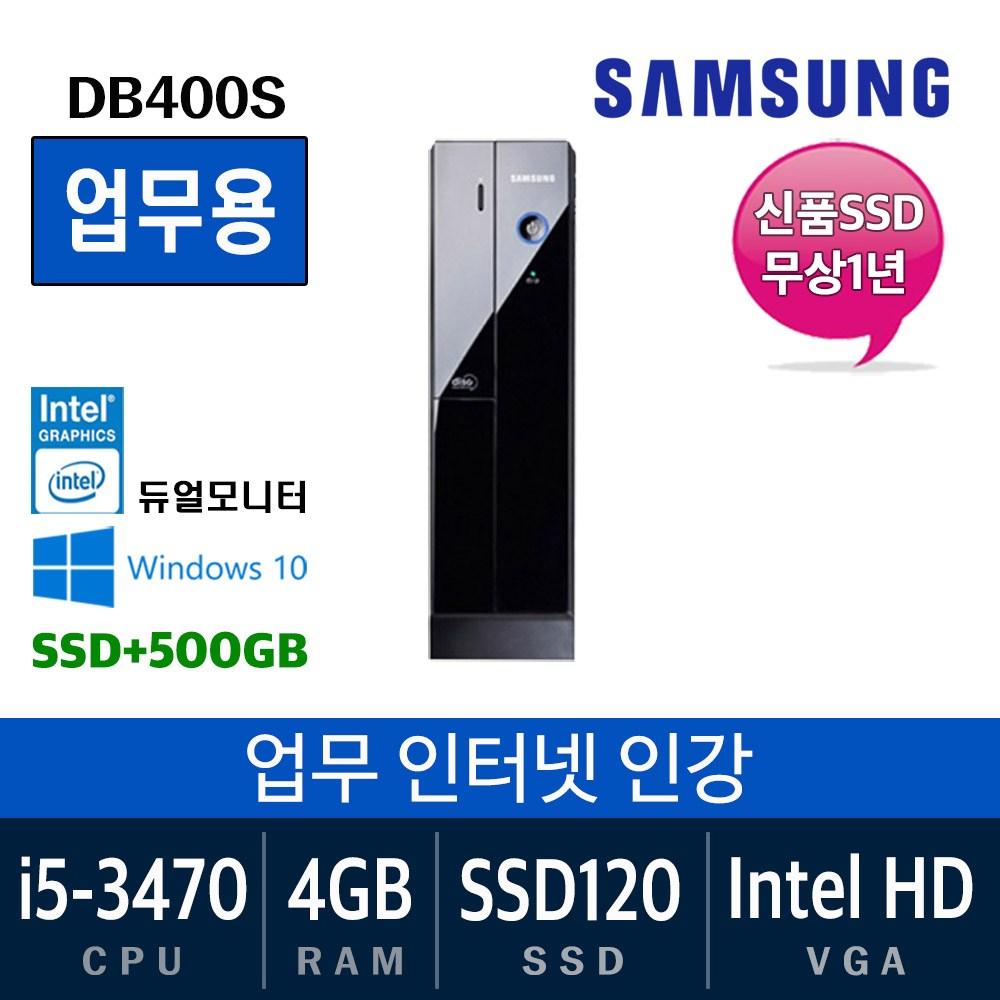 삼성전자 가정용 게임용 중고컴퓨터 윈도우10 SSD장착 데스크탑 본체, i5-3470/4G/SSD120+500, 05. 삼성DB400S