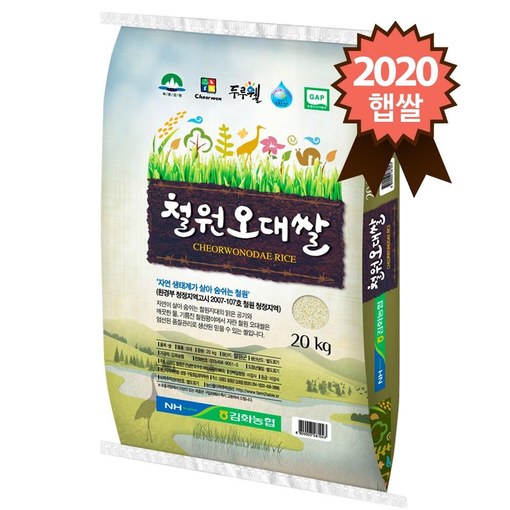 참쌀닷컴 2020년 햅쌀 김화농협 철원오대쌀 20kg, 1포