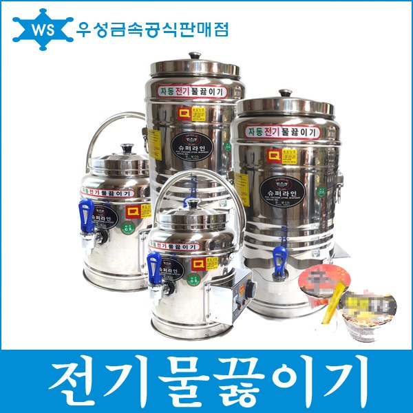 우성금속 슈퍼라인 업소용 자동 전기물끓이기 6호~80호, 전기물끓이기 6호