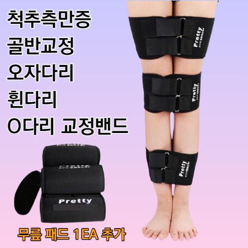 최강몰 척추측만증 골반교정 오자다리 휜다리 o다리 교정 밴드, 1세트