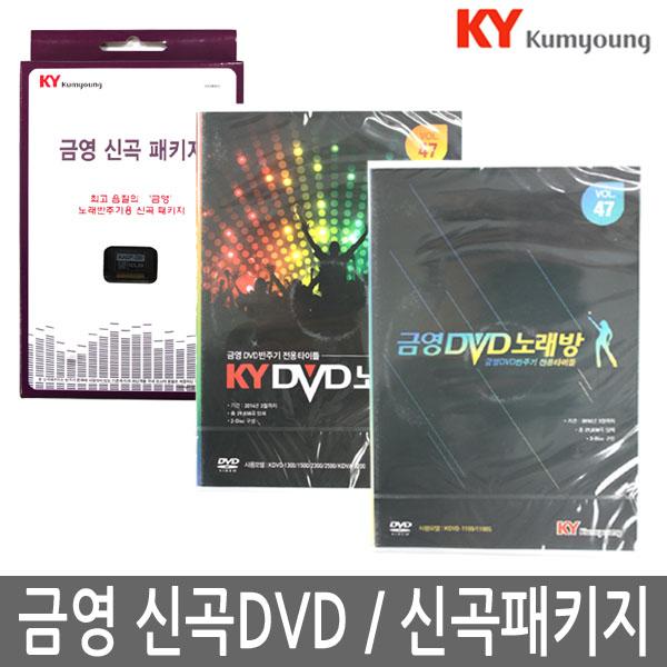 금영 DVD 노래방기기 신곡 KHK-200 신곡패키지 책포함, KHK-200/300신곡팩