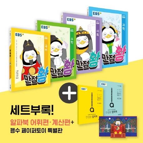 EBS 만점왕 초등 국수사과 4-2 세트(2020), EBS한국교육방송공사