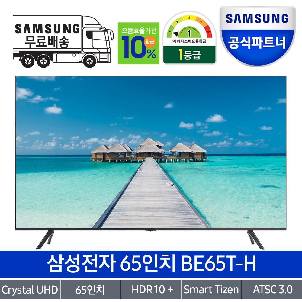 삼성전자 UHD 비지니스 TV 50인치 55인치 64인치 75인치, 방문설치, 65인치 스탠드형