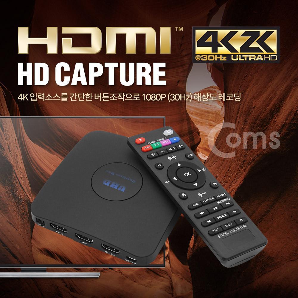 Coms HDMI 캡쳐(HD Video) UHD 4K2K 입력지원 MiC 영상녹화기 유튜브캡쳐 영화캡쳐 TV캡쳐 캡쳐 컴스 coms