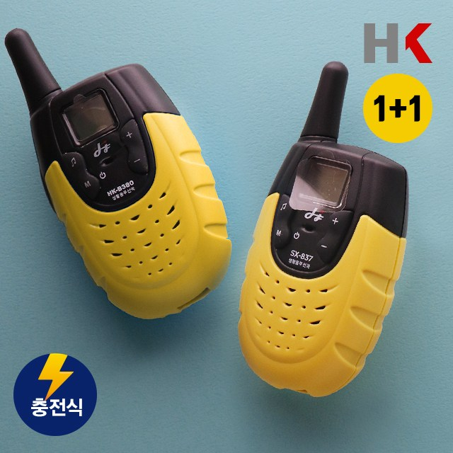 SX-837 2대세트(노랑) +고급목걸이줄 2개증정 /어린이/레저 병원 미용실 무전기, [HK] SX-837(노랑)2대세트