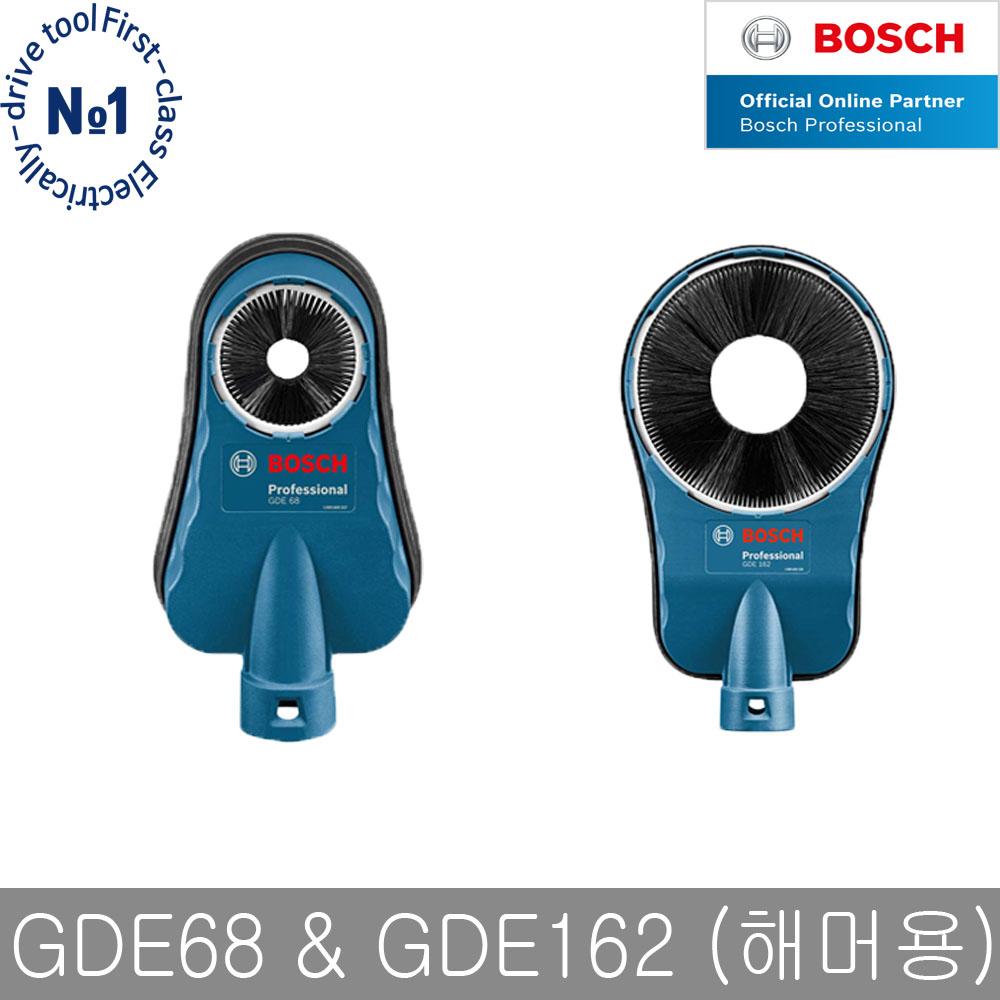 보쉬 GDE68 GDE162 해머드릴용 집진기 흡착형 GBH GSH