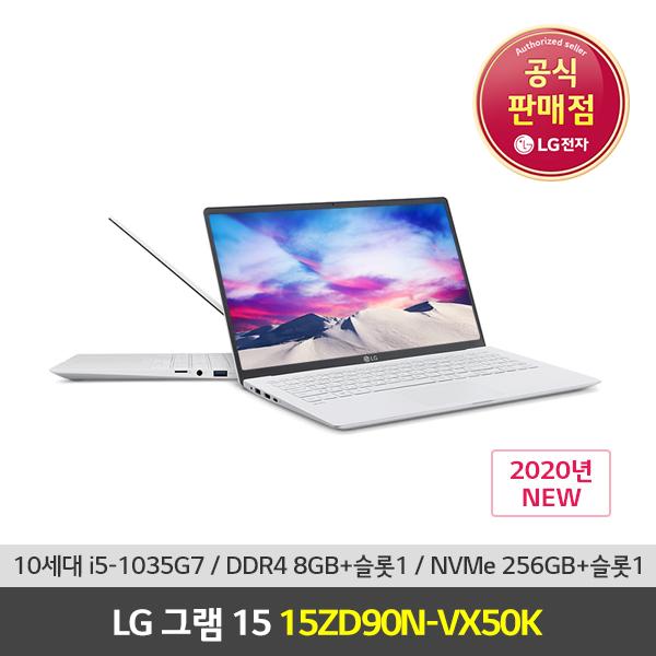 LG전자 그램15 15ZD90N-VX50K 15.6인치 노트북 (CTO가능), 8GB, / SSD:,128GB,256GB,256GB,512GB,256GB, 윈도우미탑재(프리도스)