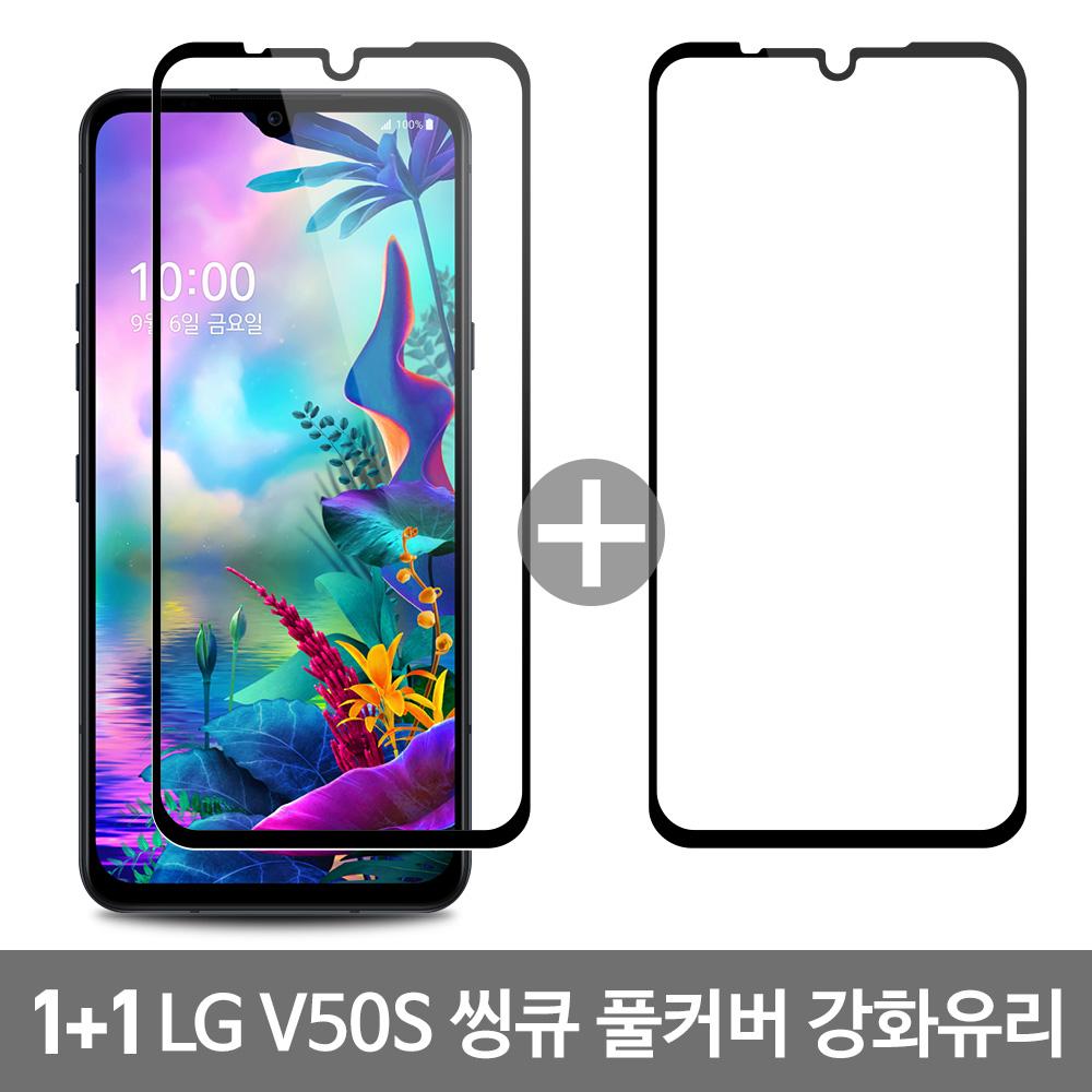 VISBYH 1+1 비스비 LG V50s 씽큐 풀글루 풀커버 강화유리필름, 단품