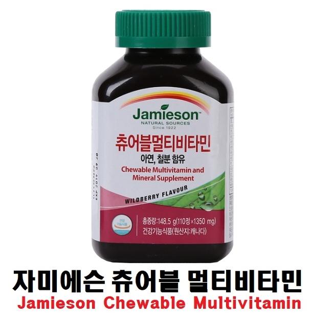 츄어블 멀티비타민 종합비타민 영양제 2병