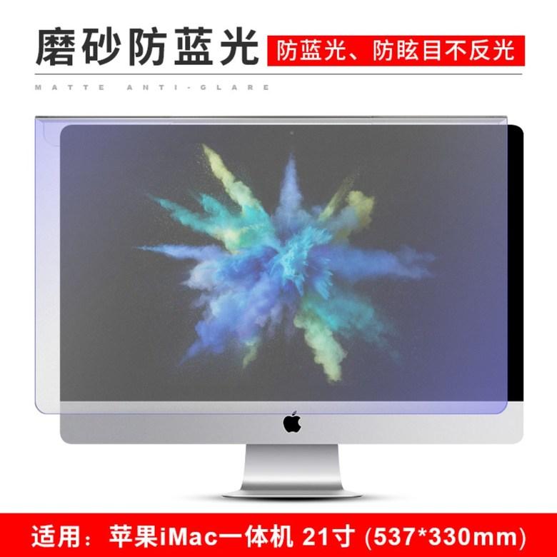 노트북 모니터 블루라이트 차단 시력보호, Apple 21인치(537-330mm)