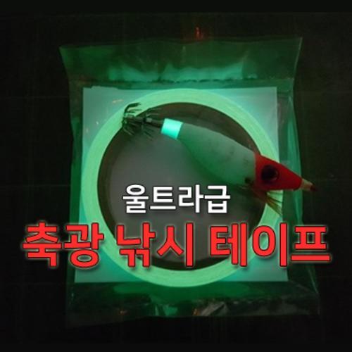 세화라이트 울트라급 축광 야광 낚시 테이프 (1cm)