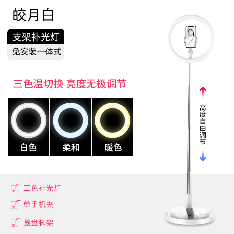 접이식3단조절 led휴대폰 유튜브 촬영 조명거치대 링라이트, 【Bright Moon White】 ☆ 【3 색 채우기 라이트 ★ Foldable and portable ★ 165cm 증가 가능】