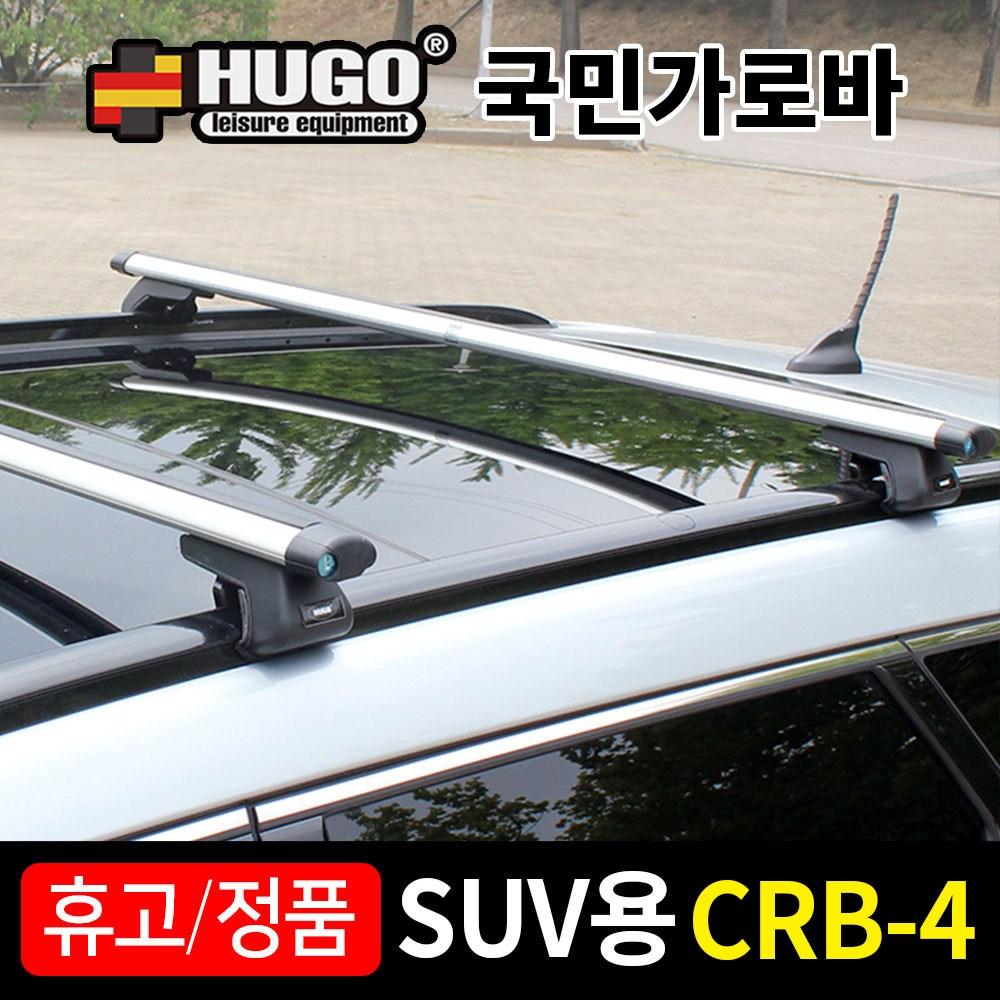 HUGO휴고 낚시 캠핑 여행 가로바 CRB 4 SUV용