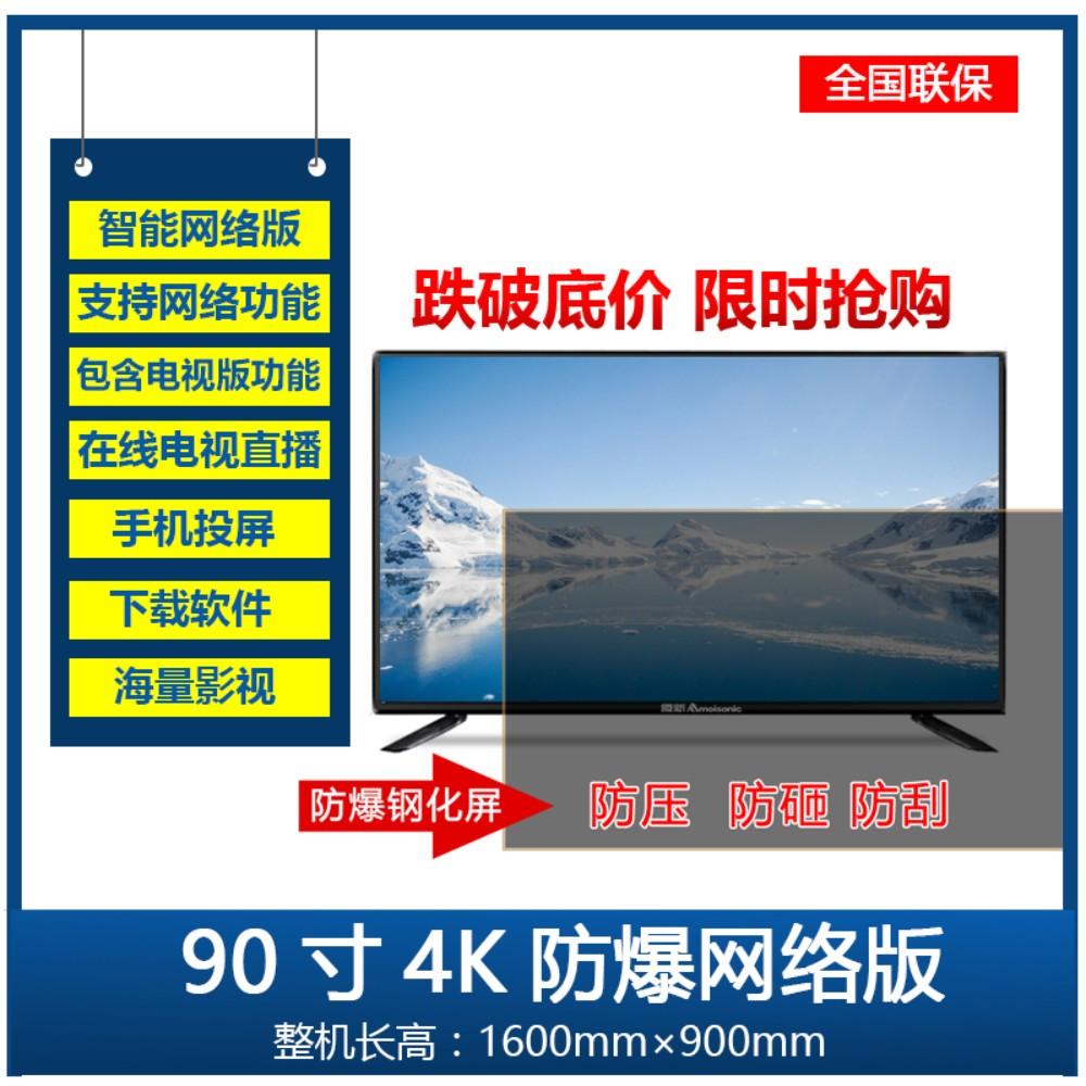 100인치 LCD TV 4K 초고화질 98방폭 80 스마트 85 네트워크 120초대 90, 90인치 강화 4k 아이케어 온라인판[추천]-9-5972956180