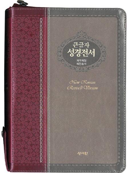 큰글자 성경전서(NKR73ESB)(자주은색)(색인)(지퍼)(새찬송가)(개역개정), 성서원