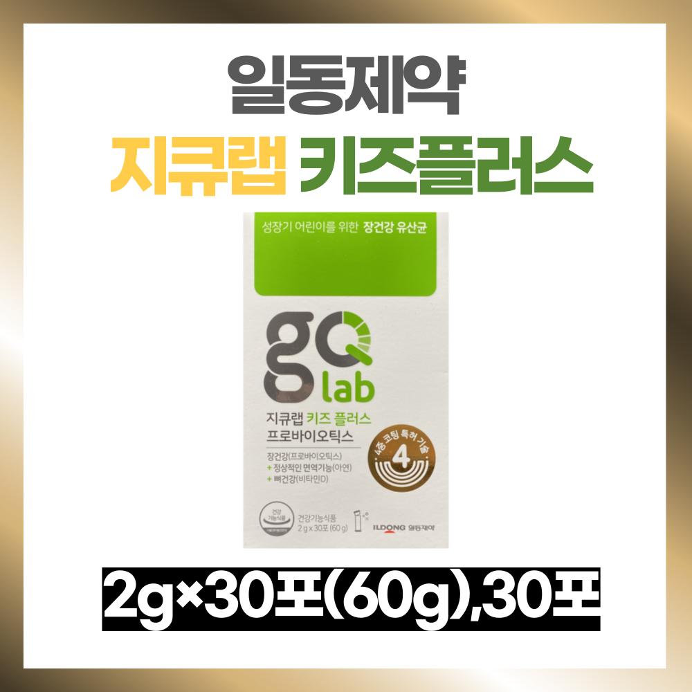 [일동제약] 지큐랩 키즈플러스 30포 60g