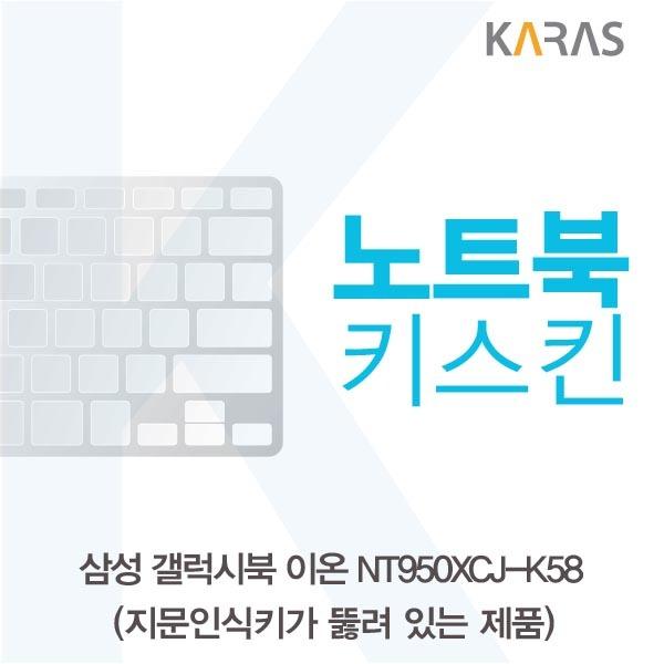갤럭시북 이온 NT950XCJ-K58 노트북키스킨 노트북키커버 자판보호A, 1개, 실리스킨
