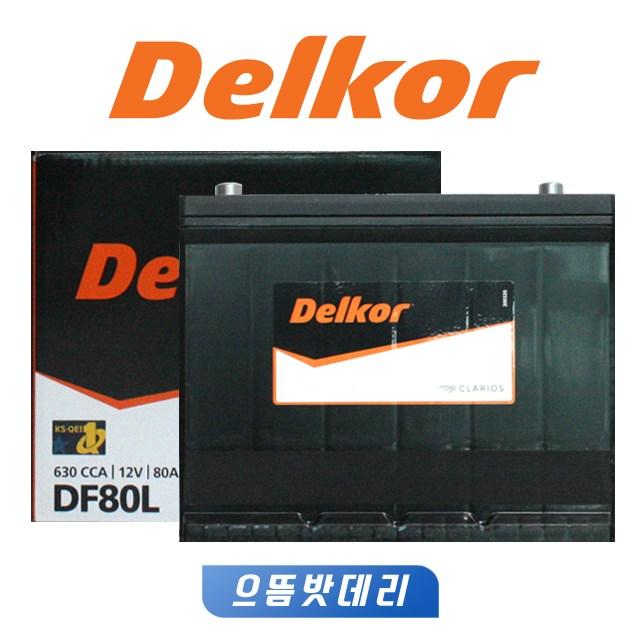 델코배터리 자동차배터리 델코 로케트 쏠라이트 전차종취급 자동차밧데리, DF40AL, 무료공구대여+폐배터리반납