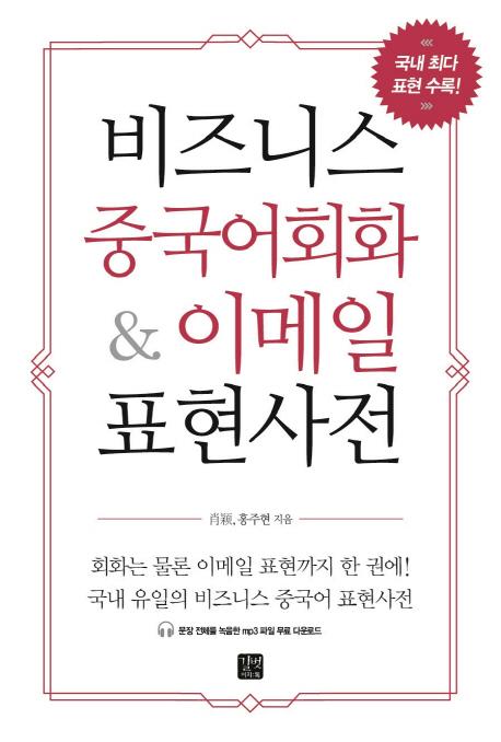 비즈니스 중국어회화 & 이메일 표현사전:국내 최다 표현 수록, 이지톡