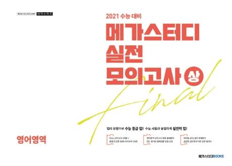 메가스터디 고등 영어영역 Final 실전모의고사(상)(2020)(2021 수능대비)(봉투), 메가스터디북스