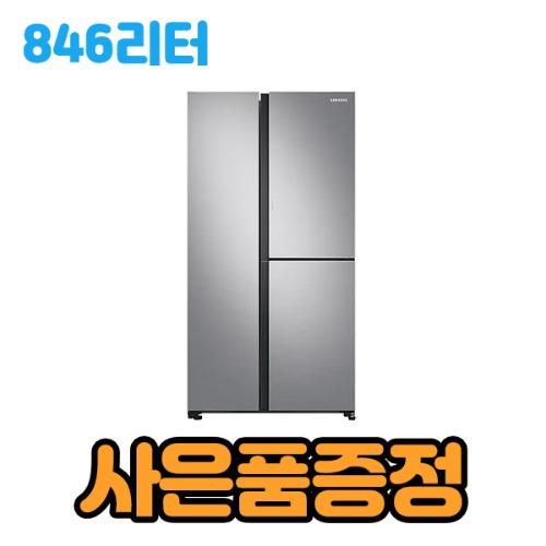 삼성 양문형 냉장고 3도어 846L 젠틀실버매트 RS84T5061M9 (전국무료배송)