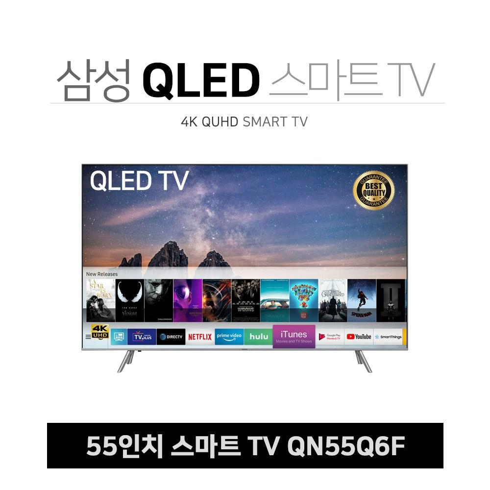 삼성 55인치 QLED 4K UHD 스마트 TVQN55QF미사용리퍼 로컬변경완료 자가설치 스탠드형