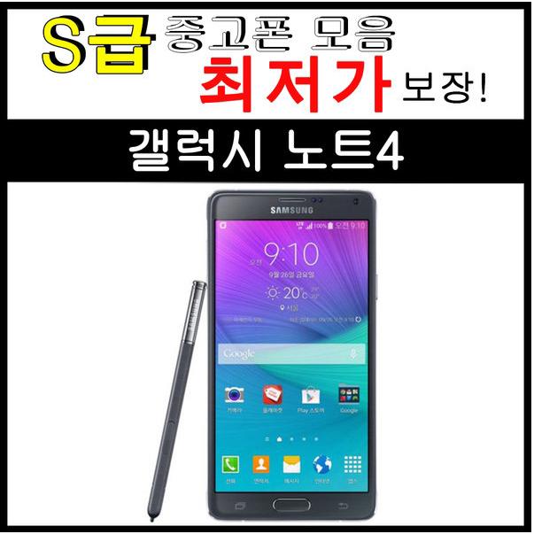 노트4 갤럭시 중고폰 통신3사호환 S A B급선택 알뜰폰 사용, 블랙, 갤럭시 노트4 잔상-3사호환 B급