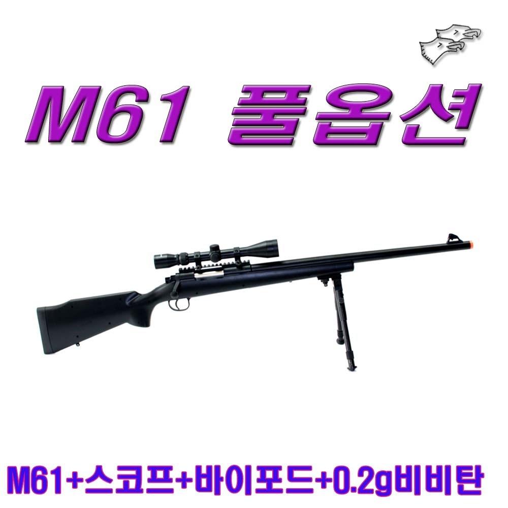 더블이글 M61풀옵션 (스나이퍼건+스코프+바이포드+레일가이드+0.2g BB탄), 1개