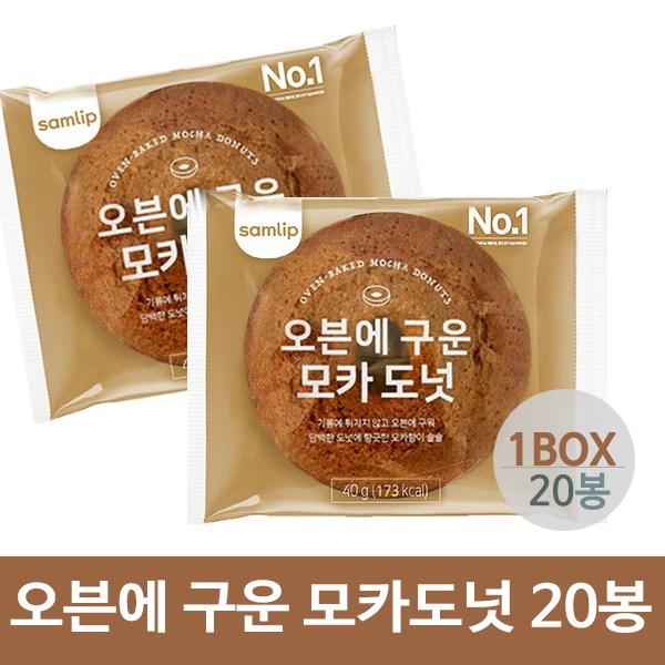 삼립 오븐에구운모카도넛 10입(400g)X2팩, 단일상품