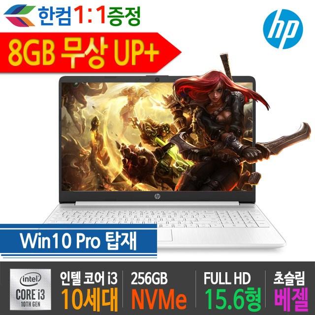 HP [주문당일출고] 15s-fq1075TU 메모리 4GB 무상 업그레이드 한컴오피스증정 윈도우10프로 탑재, 8GB, 256GB SSD NVMe M.2, 포함
