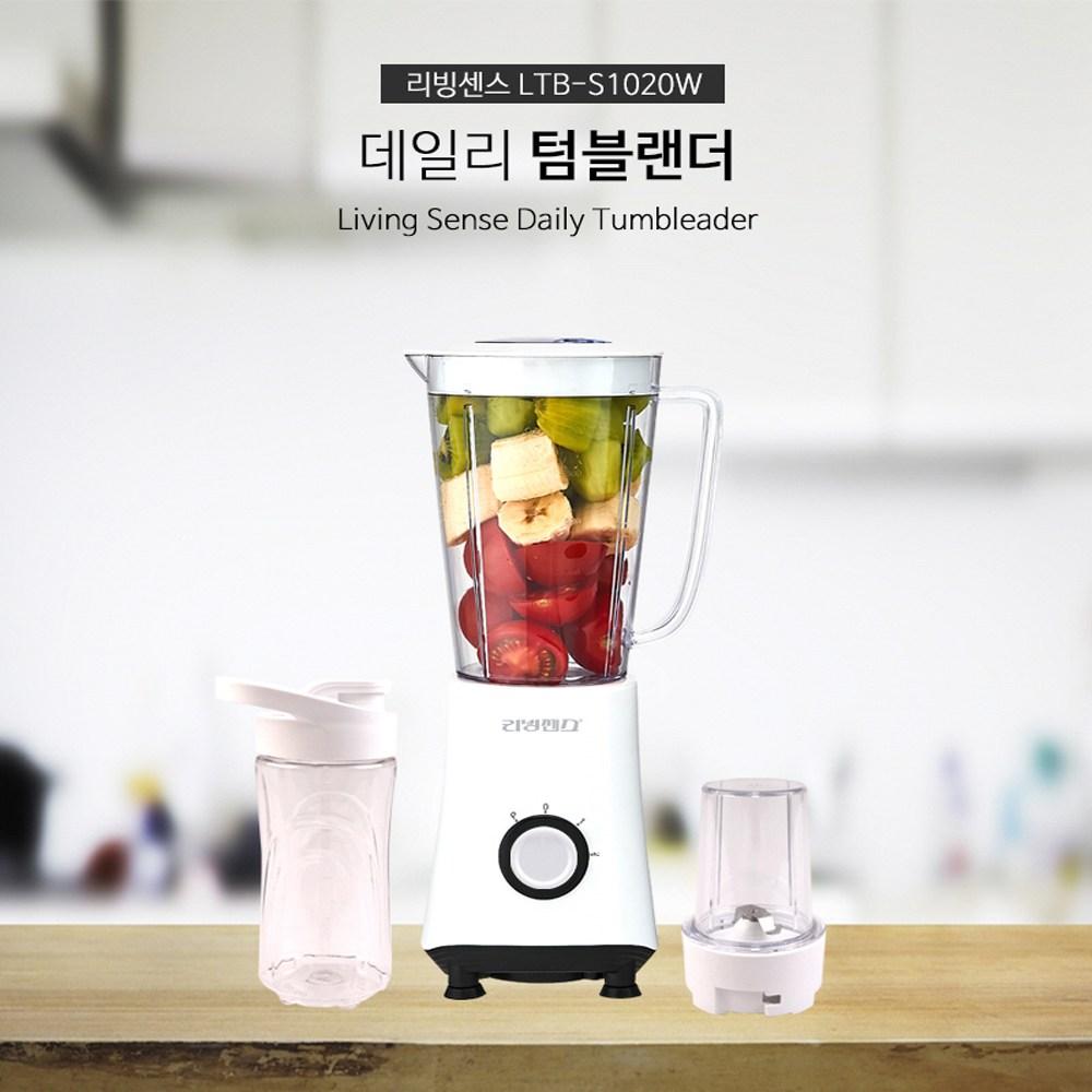 가정용 소형믹서기 미니블렌더 블랜더 텀블러믹서기 주스 닭가슴살믹서기 진공블렌더 진공블랜더, LTB-S1020W