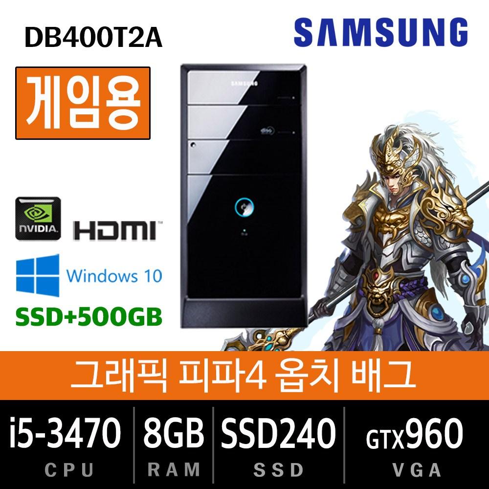 삼성전자 업무용에서 게임용까지 컴퓨터 윈도우10 데스크탑 본체, 삼성, 게임02. i5-3470/8G/SSD240/GTX960