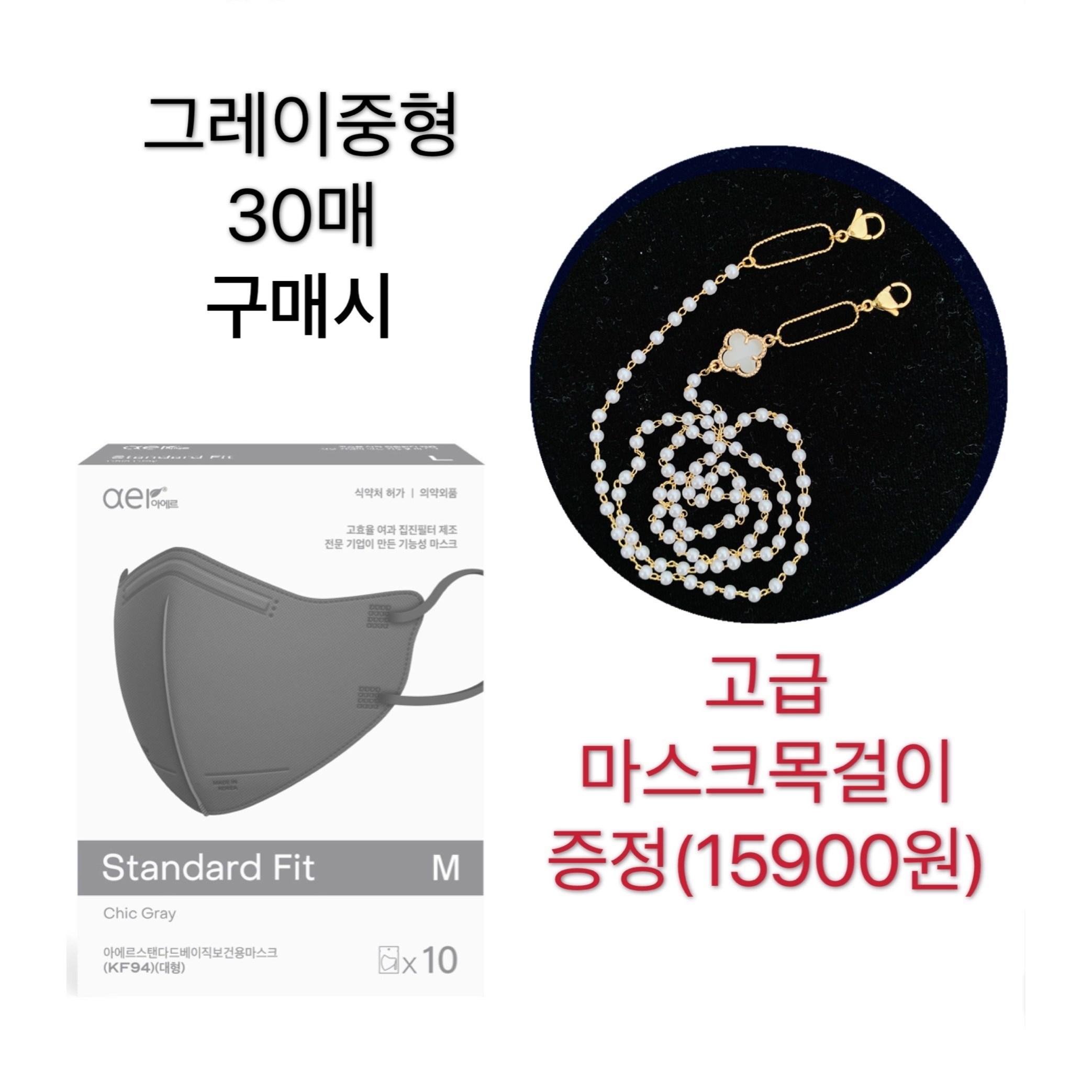아에르 스탠다드핏 /KF94/그레이 중형/10매 개별포장